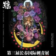 3rd Changchun Tattoo Convention