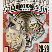 Bulgaria Tattoo Expo V