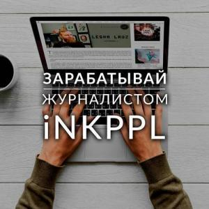 Стань журналистом iNKPPL Tattoo Magazine
