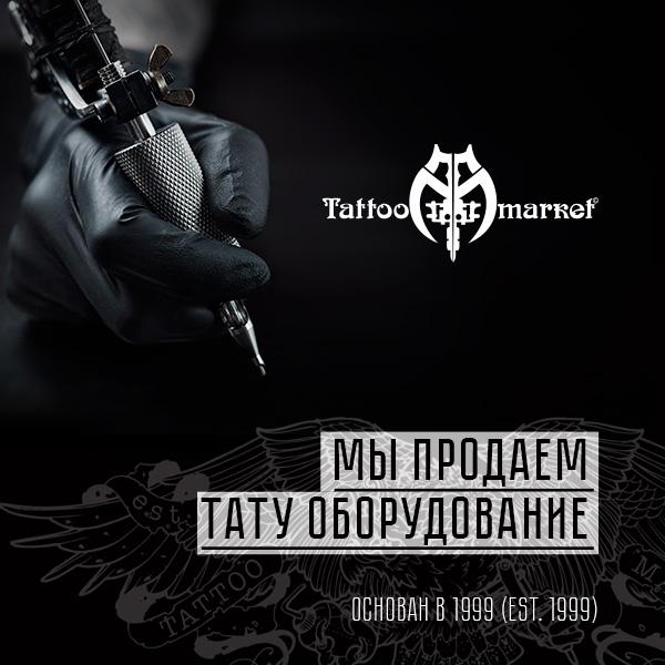 Tattoomarket – старейший магазин тату оборудования в России
