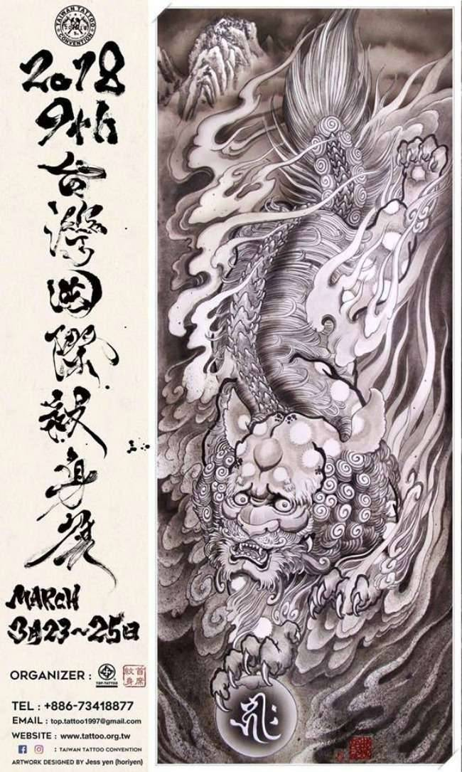 9th Annual Taiwan Tattoo Convention
