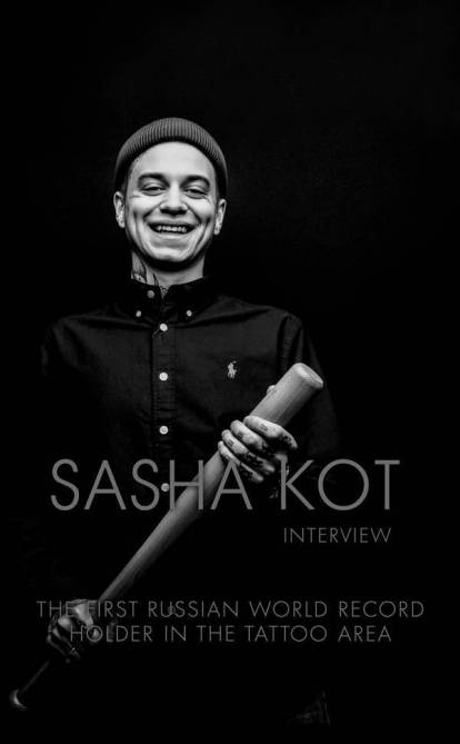 Interview. Sasha Kot - the first Russian world record holder in the tattoo area